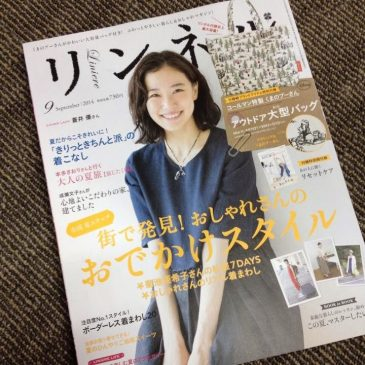 Mitt halsband är på framsidan av ett japanskt modemagasin! My necklace is on a Japanese fashion magazine!